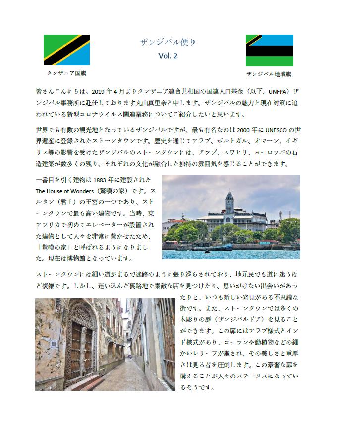 UNFPA Tokyo | 丸山真里奈 ザンジバル便りVol.2