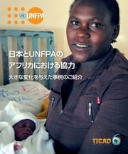 https://tokyo.unfpa.org/sites/default/files/styles/pub_style_list/public/pub-cover-image/page%201_0.JPG?itok=Im8BCjY-