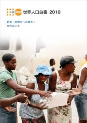 世界人口白書2010 (SWOP 2010)