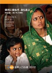 世界人口白書2012 (SWOP 2012)