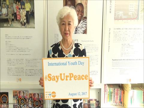 8月12日 国際青少年デー ビデオキャンペーン