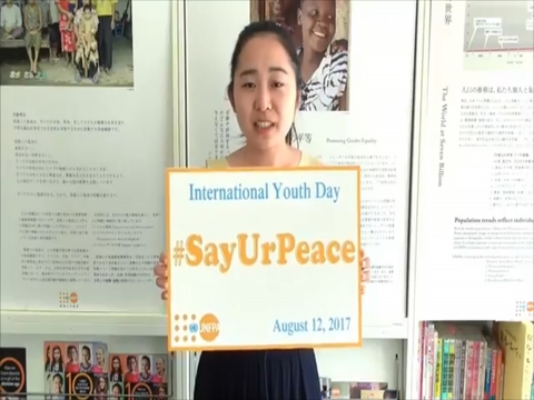 国際青少年デー 2017 ビデオキャンペーン
